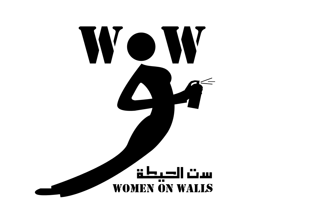 ست الحيطة  Women on Walls